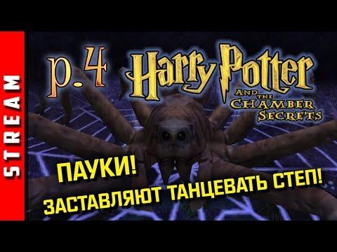 Стрим | Гарри Поттер и тайная комната. Часть 4 ...