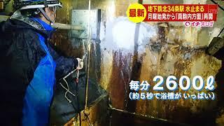 札幌 地下鉄南北線 北34条駅 噴き出す水…最新映像【HTB北海道ニュース】