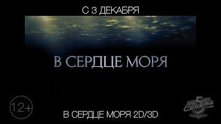 В сердце моря 2D/3D, 12+ (второй трейлер)