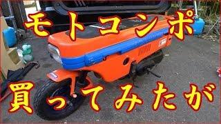 #1バイク納車 いきなりエンジンブローかと!?モトコンポ買ってみたが‥【必見激動第二弾】NCZ50モトコンポ 中古バイク MOTOCMOPO