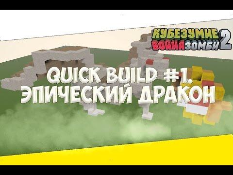 Кубезумие 2 Война Зомби. Quick Build. Эпический Дракон!