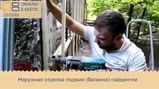 видео Наружная отделка балкона и лоджии