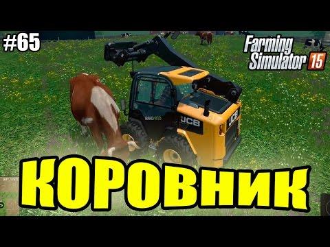 Видео Игры фермер симулятор 2015 играть онлайн бесплатно