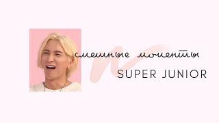 Смешные моменты SUPER JUNIOR #1
