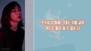 케이시(Kassy) - 사랑이 시작될 때(At beginning of love) (기름진 멜로(Wok of love) OST Part 5) [가사/Lyrics Video] - Stafaband