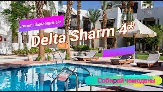 Отзыв об отеле Delta Sharm 4 Египет Шарм эль шейх