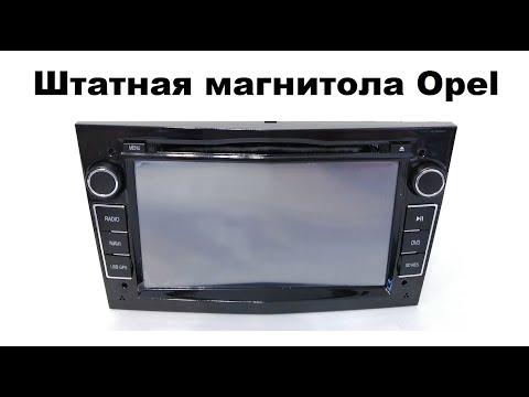 Штатная магнитола Opel