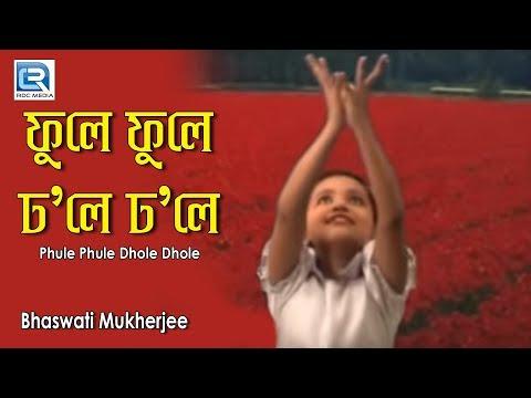 Phule Phule Dhole Dhole | Rabindra Sangeet | By Bhaswati Mukherjee | Gold Disc