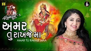 Amar Tu Rakhje Maa - અમર તું રાખજે મા - Bhoomi Trivedi - Ramzat 3 - રમઝટ 3 Nonstop Garba 2019