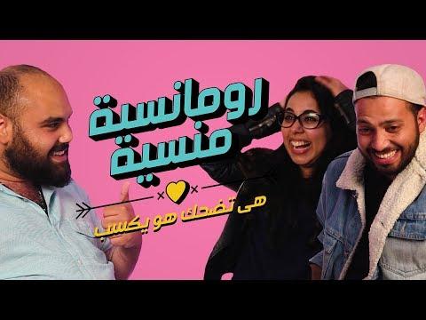 رومانسية منسية - الحلقة الرابعة - جنة هشام
