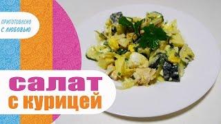 САЛАТ С КУРИЦЕЙ / Быстрый салат с курицей, яйцом и яблоком! / Salada de frango