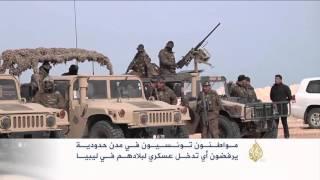 مواطنون تونسيون يرفضون التدخل العسكري في ليبيا