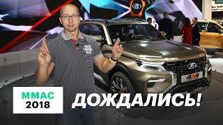 Московский Автосалон 2018