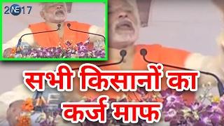 सभी किसानों को अब कर्ज होगा माफ, bareli में बोले PM