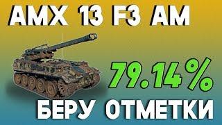 Отличительные отметки на AMX 13 F3 AM. Стрим 2