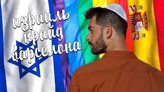 Гей парад в Израиле и иностранец поёт на русском языке