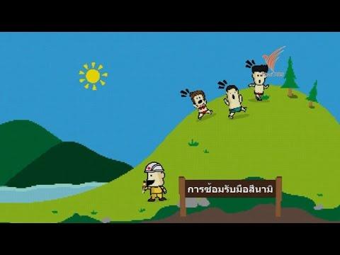 Thai PBS Infographic : การเตรียมพร้อมเพื่อรับมือสึนามิ สังคมศึกษาฯ ม.1-6