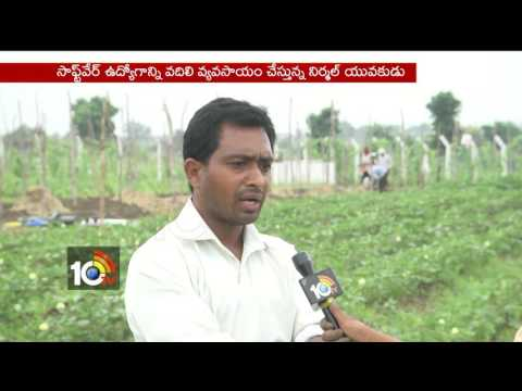 Nirmal Young Men Left His Software Job For Agriculture | He is Doing Organic farming | 10TV