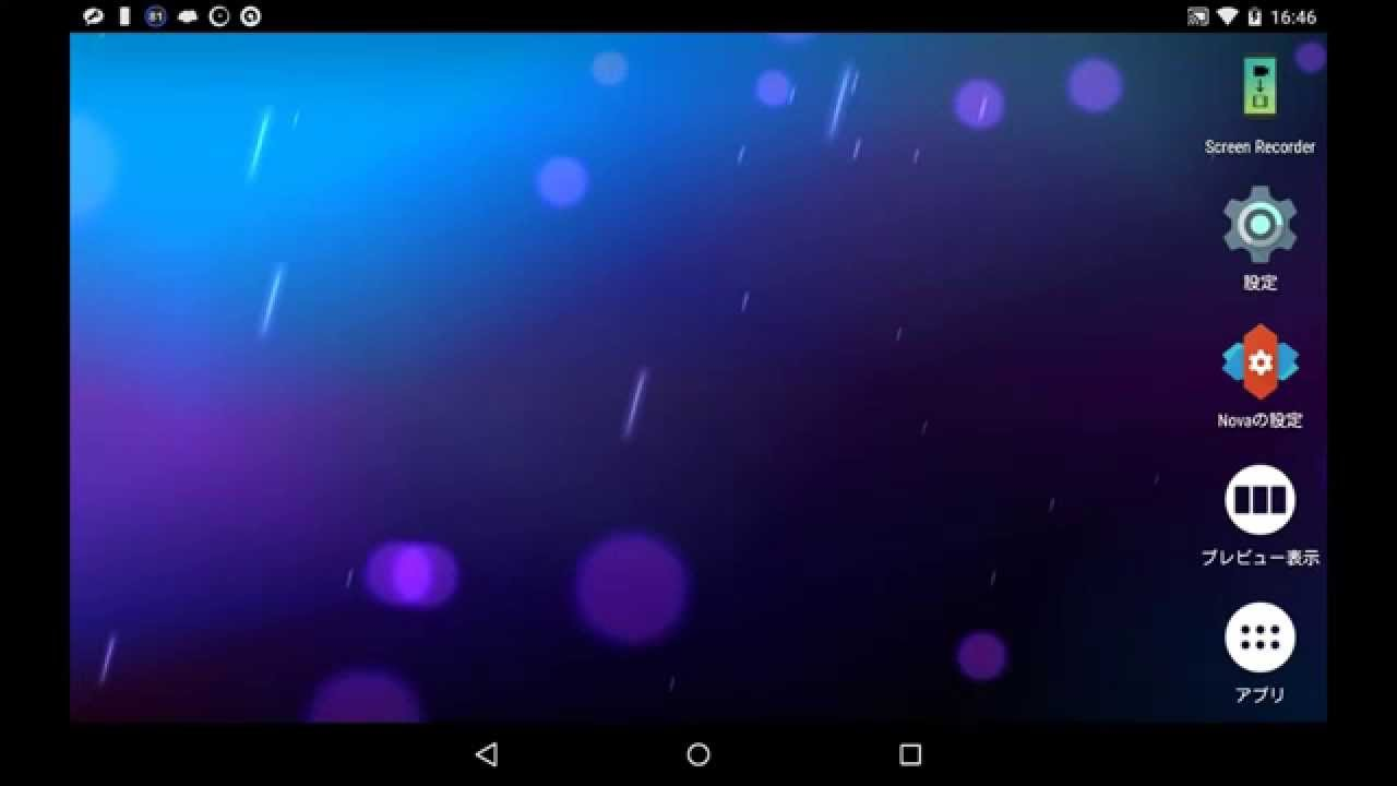 android live android live wallpaper phase beam voltagebd Choice Image