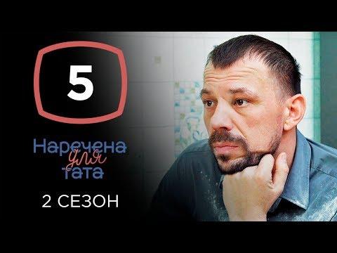 Наречена для тата. Сезон 2. Выпуск 5 от 24.09.2019