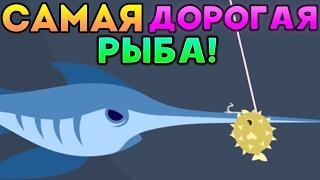 САМАЯ ДОРОГАЯ РЫБА! - Cat Goes Fishing