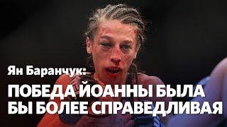 Ян Баранчук: Енджейчик выиграла у Роуз середину боя с серьезным преимуществом