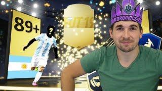 КОРОЛЬ ЧЕЛЛЕНДЖЕЙ В FIFA 19: ПЕРВЫЙ ВОЛКАУТ