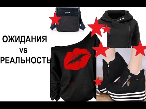 Заказ с китайского сайта tidebuy.com (одежда, кроссовки, сумка)