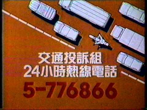 [香港經典廣告](1987)交通投訴組 24小時熱線電話 - YouTube