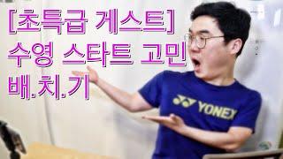광모아저씨TV-[게스트초대] 고민상담 #1 스타트 잘하는 방법 - Stafaband
