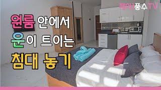 [풍수인테리어]원룸 안에서 운이 트이는 침대 방향 정하…