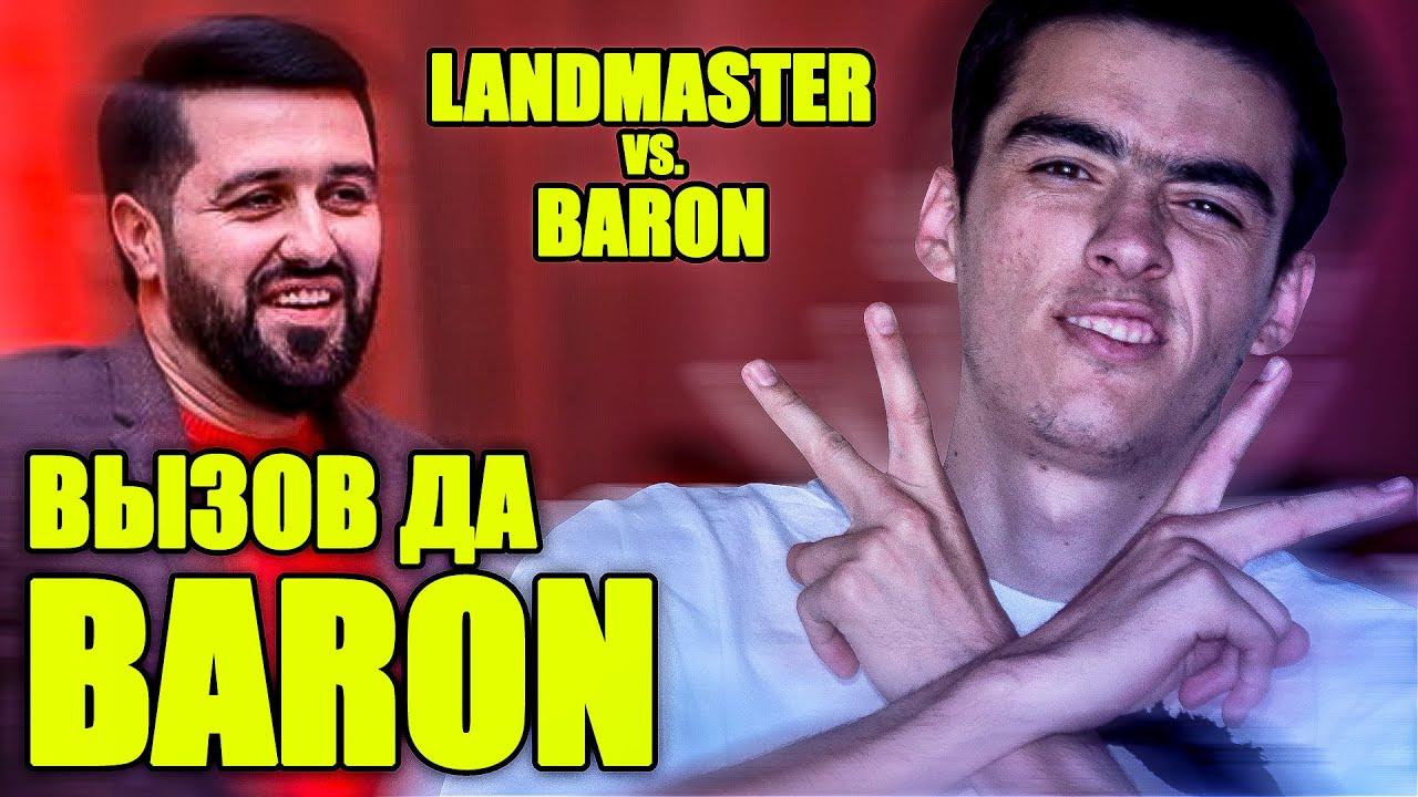 ВЫЗОВ да Baron / Оиди Navik MC ва XZ2020 (Land Avlod)