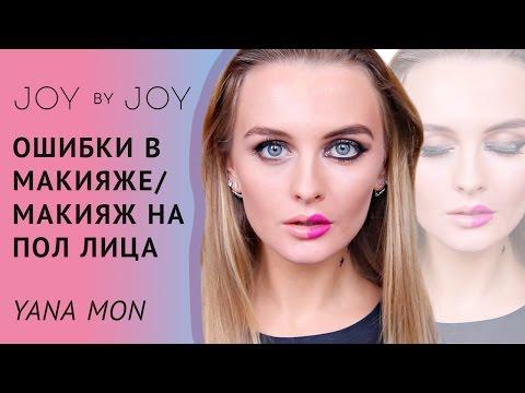 ОШИБКИ В МАКИЯЖЕ | Макияж на ПОЛ ЛИЦА | Yana Mon