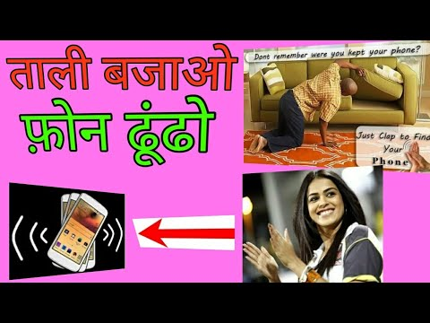Clap to find phone||How to search phone ||Gum phone ko kaise dhundhe|| New tricks