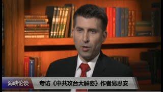 4/26【海峡论谈】(重播) 专访中共《2020攻台大解密》作者易思安