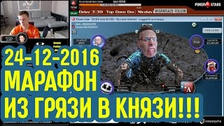 "Марафон ""Из грязи в князи!"". 24.12.2016 Stream Highlights"