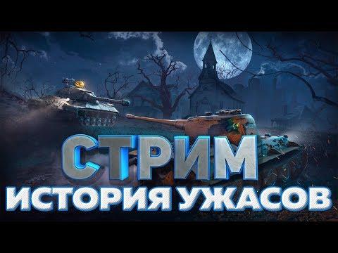 СТРИМ - История Ужасов! [World of Tanks Blitz] thumbnail