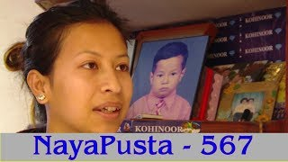 फोहोरबाट कमाई, क्रिकेट सिक्दै किशोरी | NayaPusta - 567