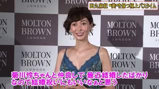 女優の田丸麻紀さんが19日、都内で行われた『モルトンブラウン新丸ビル...