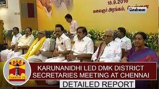 Karunanidhi Led DMK District Secretaries Meeting held at Chennai - Detailed Report | Thanthi TV