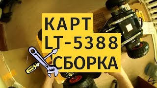 🚩 Сборка детского электрокартинга LT-5388