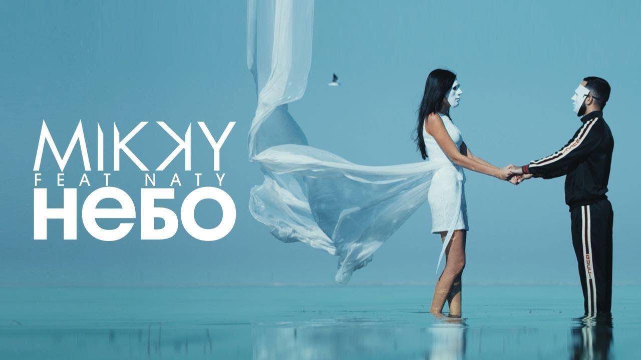 MIKKY feat. NATY — НЕБО (Премьера 2017)