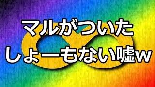 関ジャニ∞丸山隆平、エイプリルフールについた嘘がしょーもなさすぎるw ...