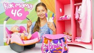 Как МАМА серия 46.  Кукла Беби бон Эмили в гостях у лучшей подружки Полен. Одежда куклы Эмили.