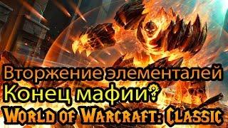 Вторжение элементалей в World of Warcraft: Classic
