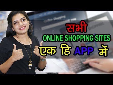 सभी Online Shopping Sites एक ही App में | Common Kart: - All Shopping apps in One