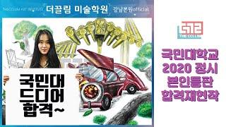 국민대 기초조형 2020학년도 합격생 본인등판!!-더끌…
