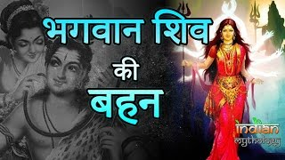 Who was the Sister of Lord Shiva Indian Rituals