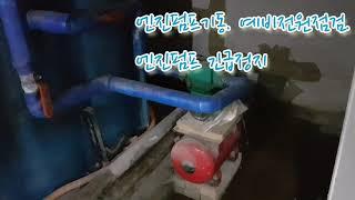 #엔진펌프 점검(63)
