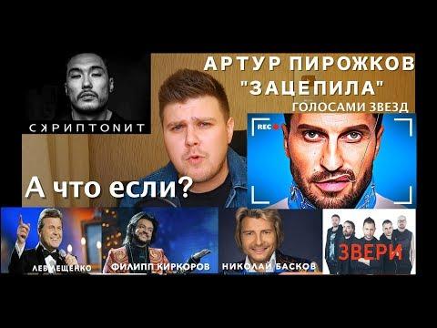 Артур Пирожков - Зацепила (ГОЛОСАМИ ЗВЕЗД)